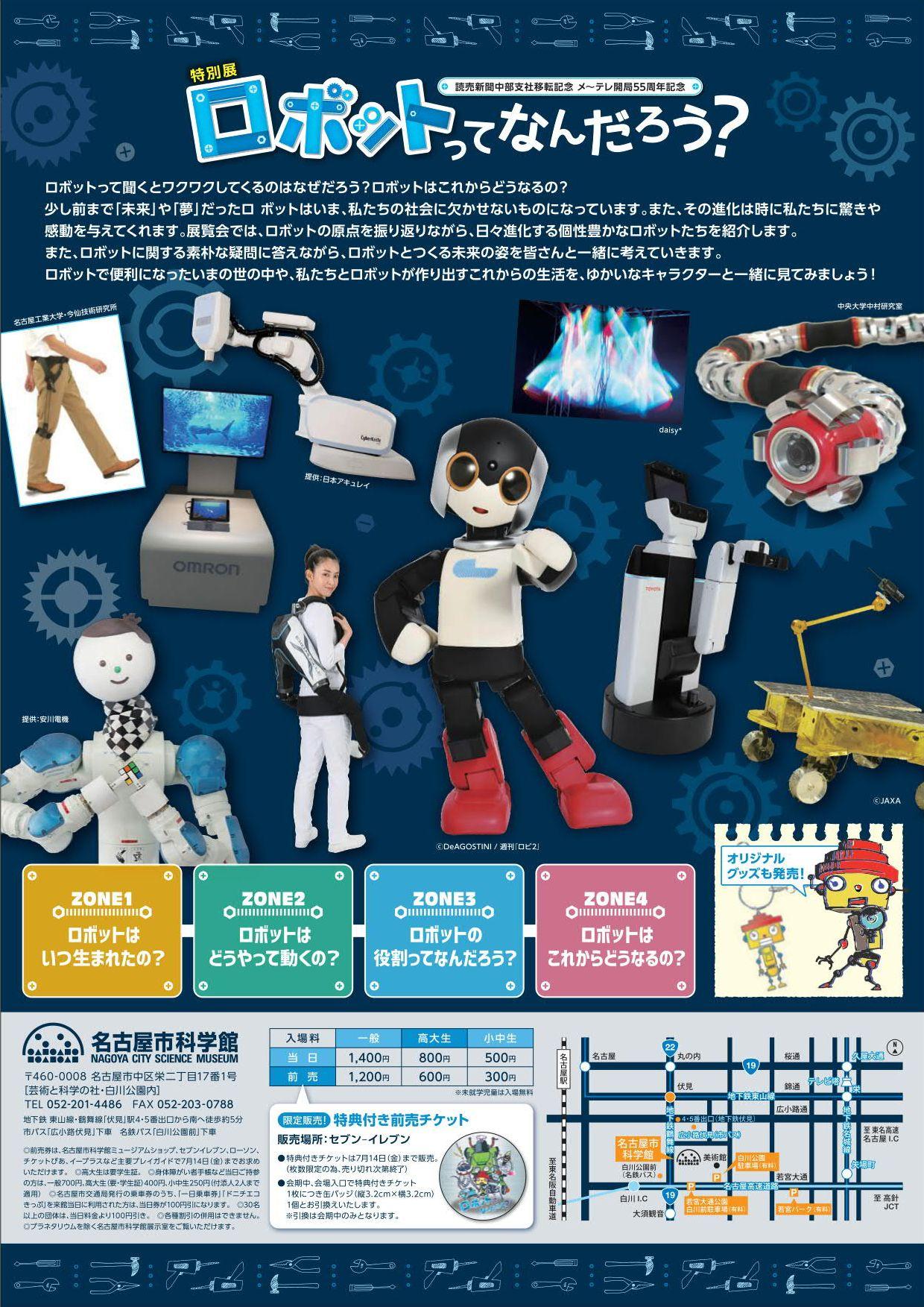 ロボット展チラシ画像