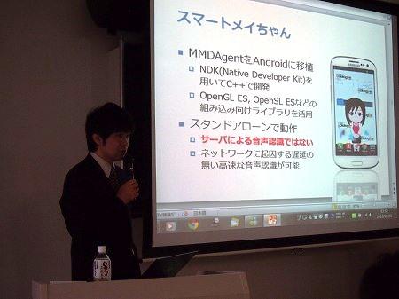 講演会「スマートフォン向け音声対話3Dエージェントの開発」