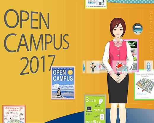 名工大 第2回オープンキャンパス