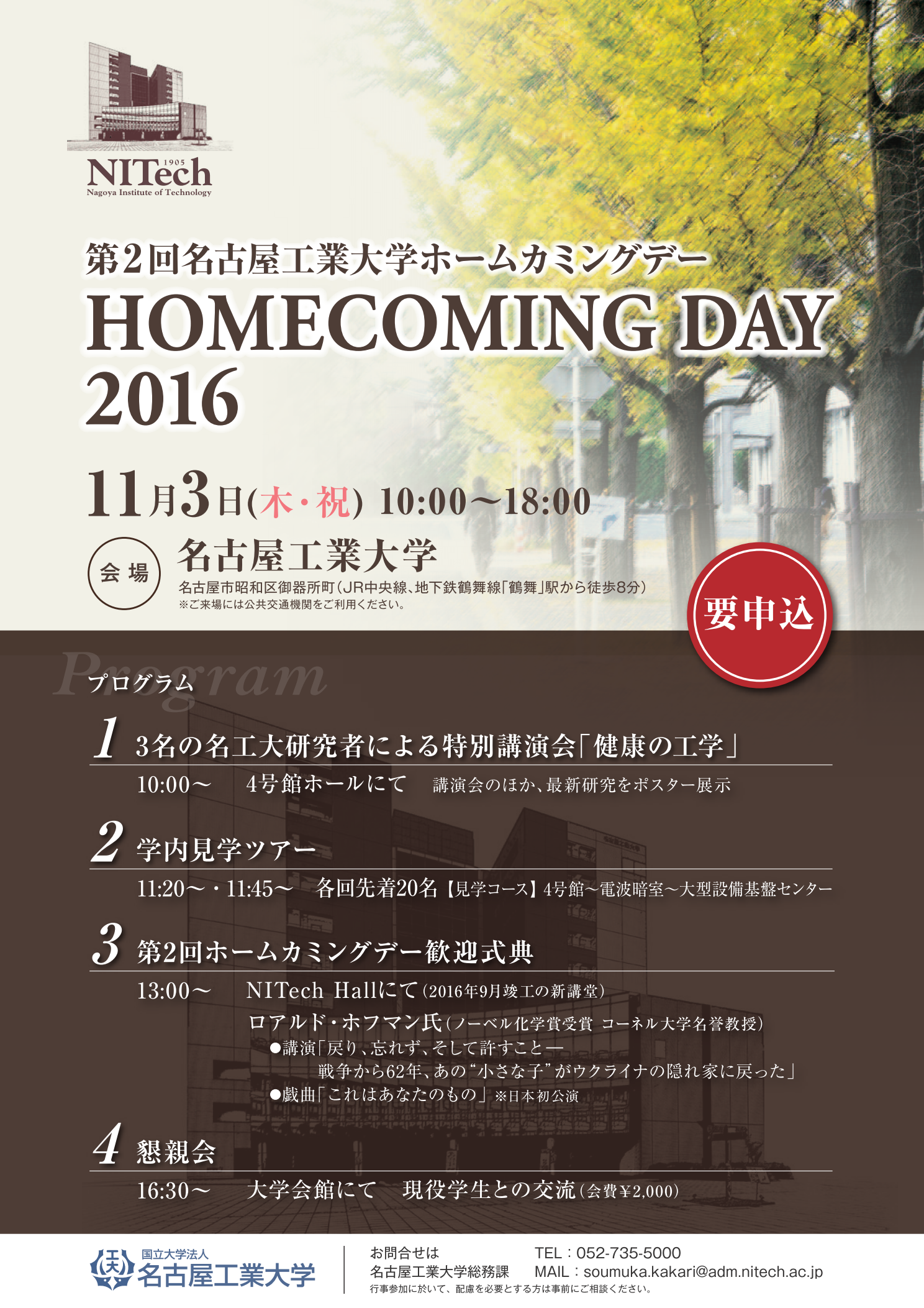 2nd_homecomingday
