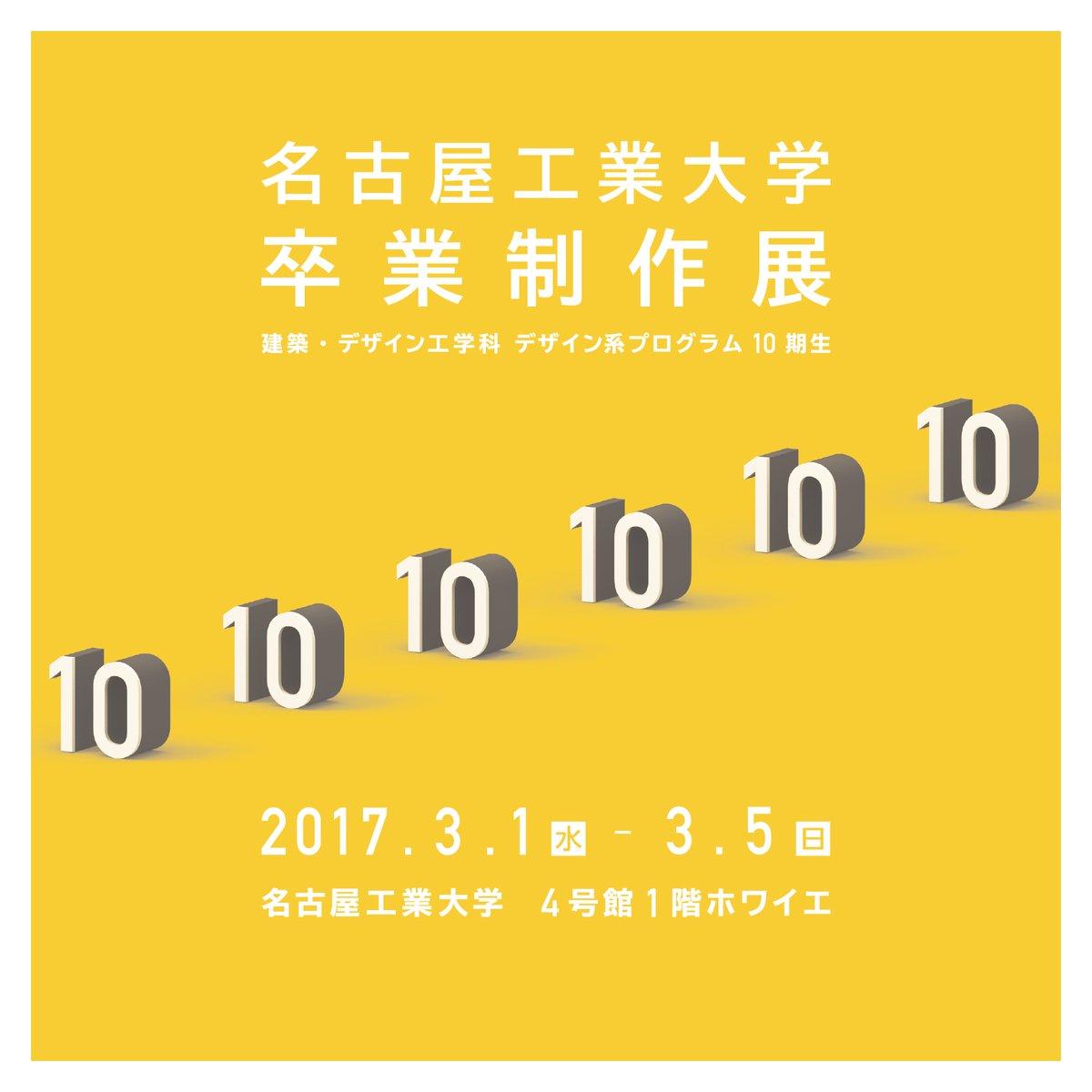 10期生の卒業制作展