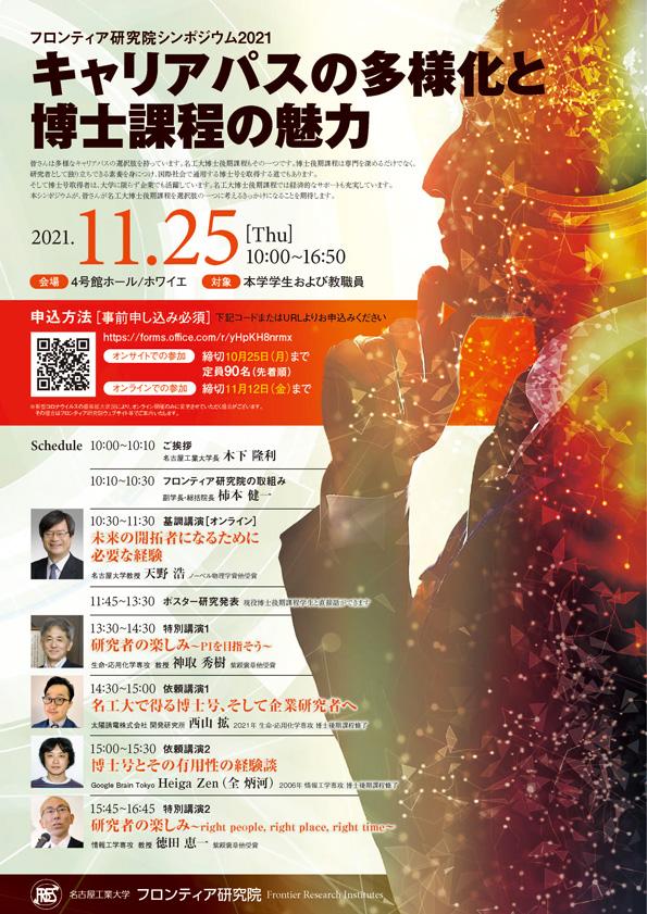 フロンティア研究院シンポジウム2021「キャリアパスの多様化と博士課程の魅力」