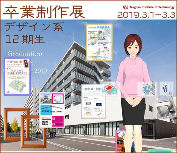 デザイン系プログラム12期生_卒業制作展2019