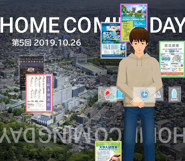 第5回名古屋工業大学ホームカミングデー