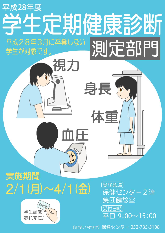 H28学生定期健康診断