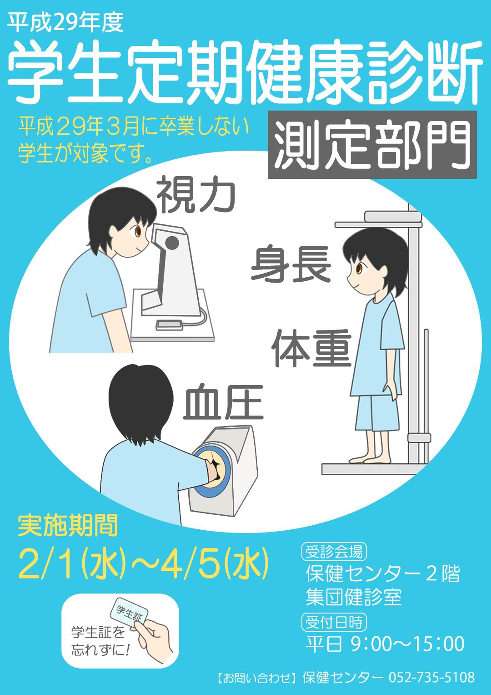 学生定期健康診断[測定部門] 実施中