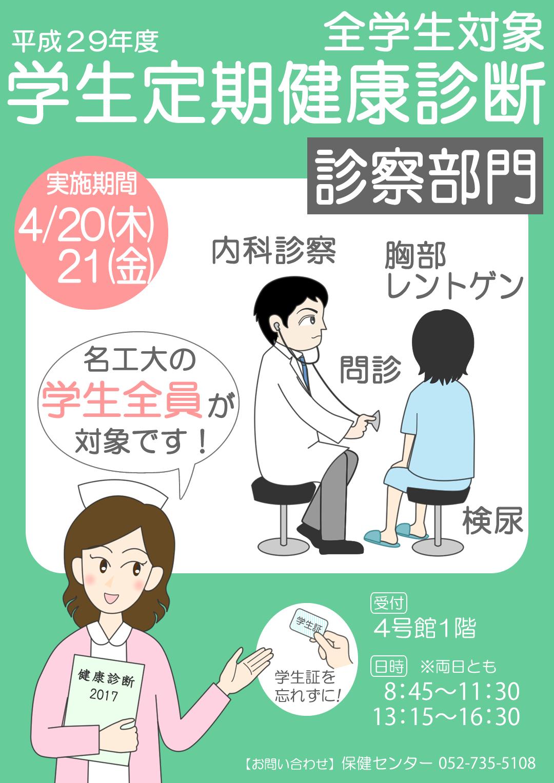 平成29年度 学生定期健康診断「診察部門」