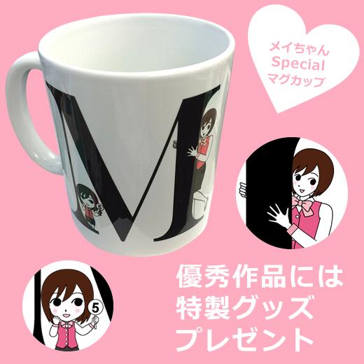 メイちゃん特製マグカップ