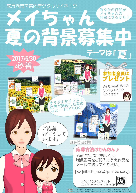 メイちゃん背景公募2017