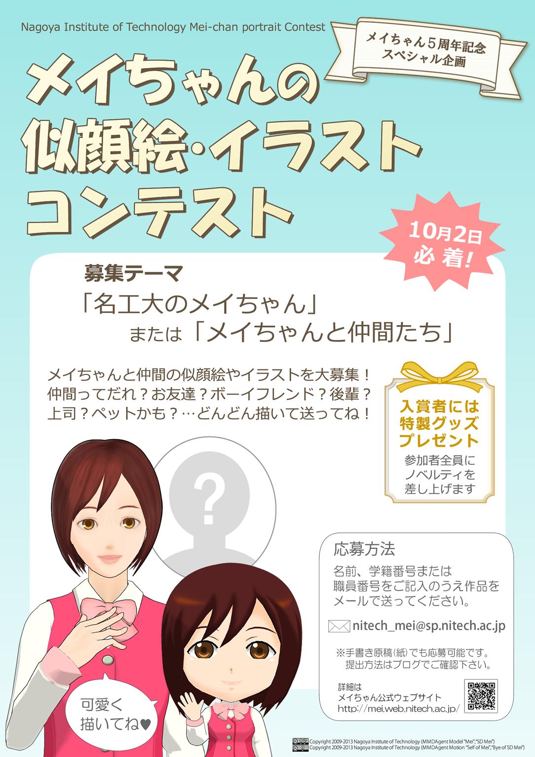5周年記念「メイちゃん似顔絵・イラストコンテスト」