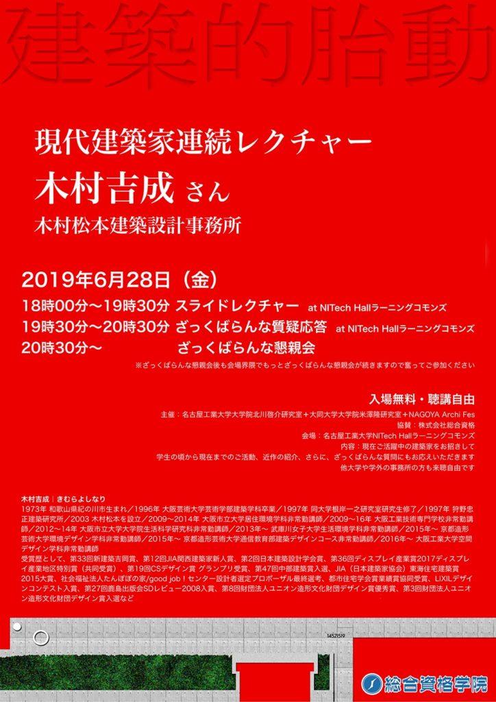 現代建築家連続レクチャー‗木村吉成さん