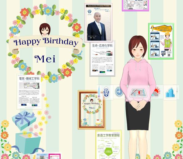 メイの誕生日