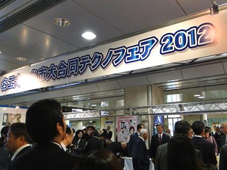 名駅テクノフェア2012