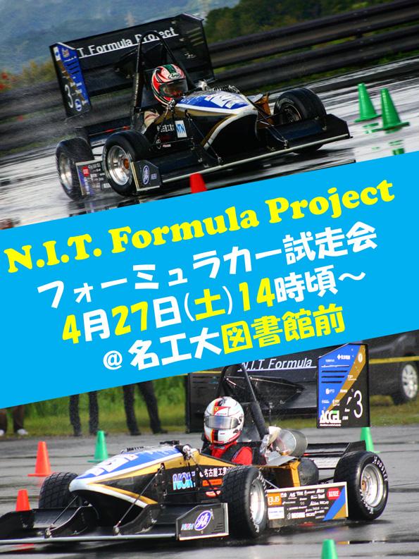 名工大フォーミュラプロジェクト試走会
