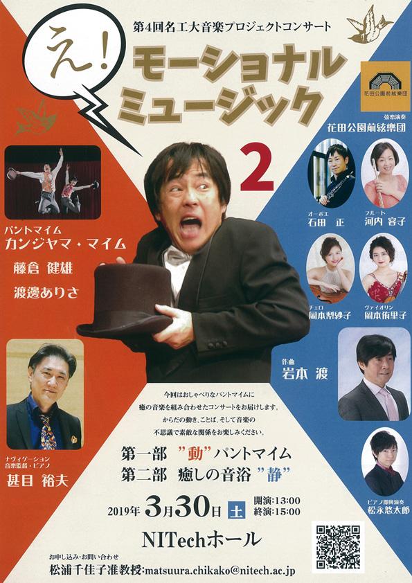 第4回名工大音楽プロジェクトコンサート「え!モーショナルミュージック2」