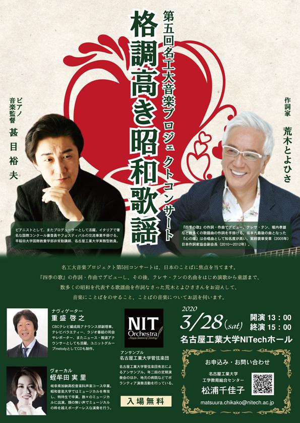 第5回名工大音楽プロジェクトコンサート「格調高き昭和歌謡」