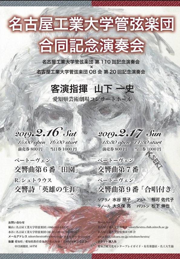 第110回定期演奏会 _名工大管弦楽団合同記念演奏会