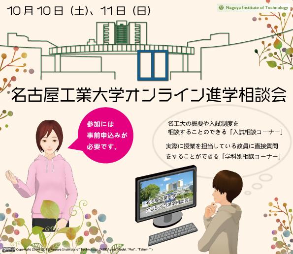 名古屋工業大学オンライン進学相談会