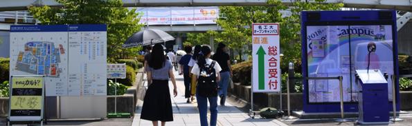2018年度 第1回オープンキャンパスの様子_正門