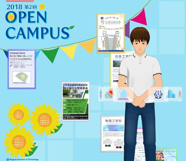 2018年第2回オープンキャンパス