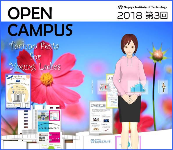 2018年第3回オープンキャンパス&女子学生のためのテクノフェスタ
