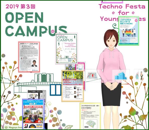 2019年第3回オープンキャンパス&女子学生のためのテクノフェスタ