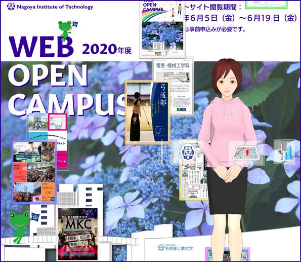2020年6月WEBオープンキャンパス