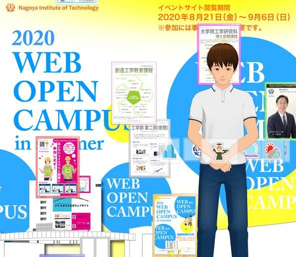 2020年夏季WEBオープンキャンパス