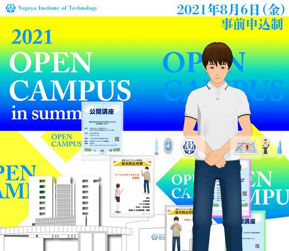 2021年夏季オープンキャンパス