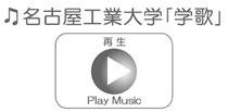 名古屋工業大学の学歌が流れます