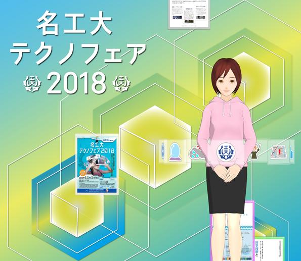 名工大テクノフェア2018