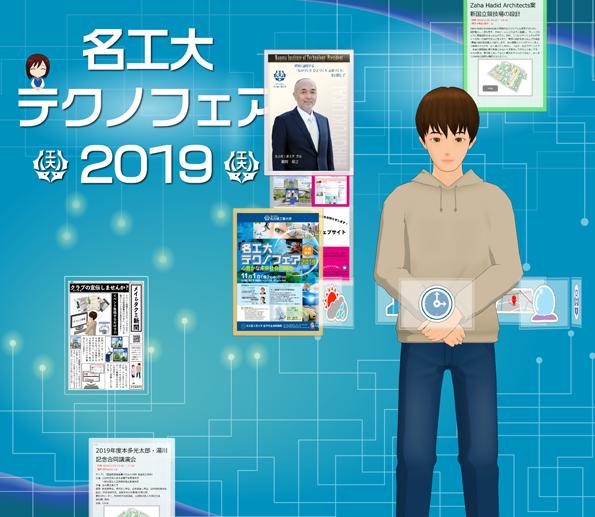 名工大テクノフェア2019