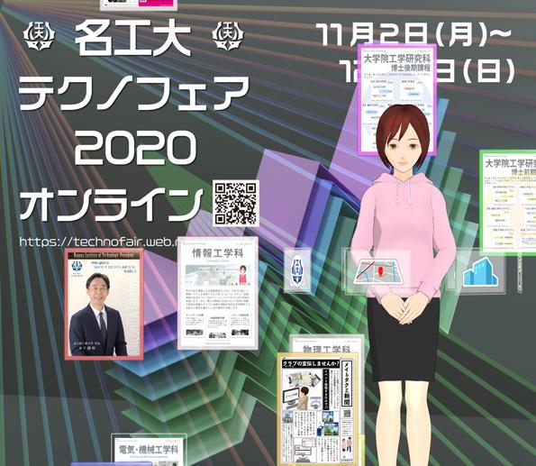名工大テクノフェア2020